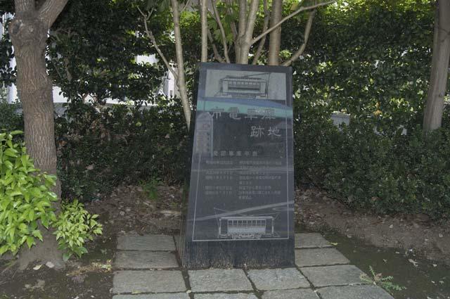 市電車庫跡碑