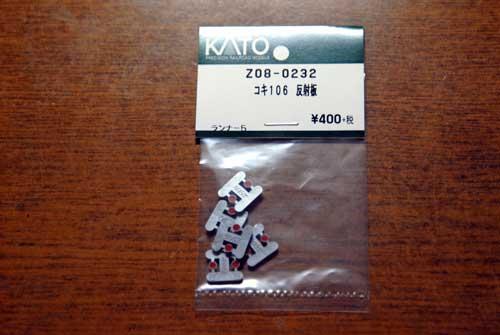 コキ106反射板
