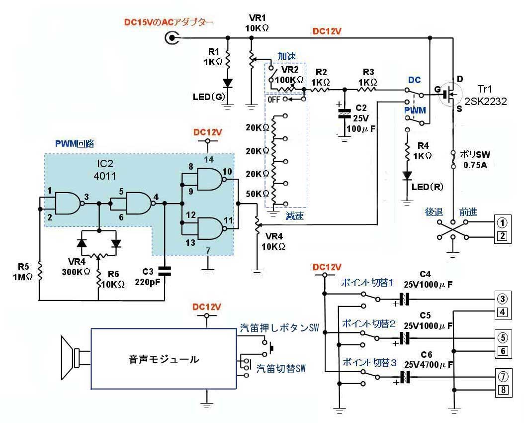 改造した回路図