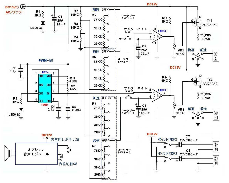 2ハンドルPWM式パワーパックの回路図