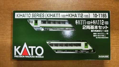 キハ111+キハ112 2両基本セット