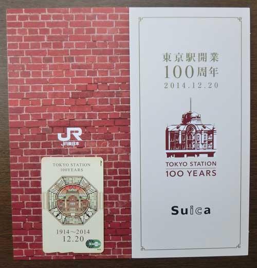 記念Suica