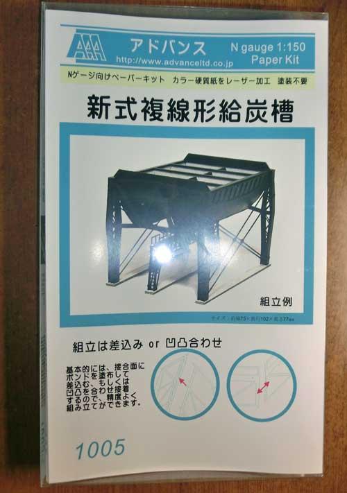 新式複線形給炭槽(1005)