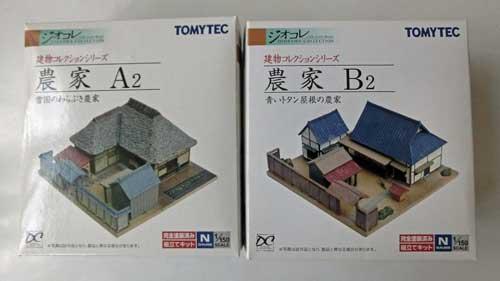 TOMYTECの農家(A2、B2)