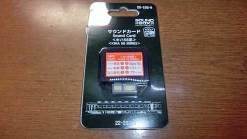 サウンドカード キハ58系