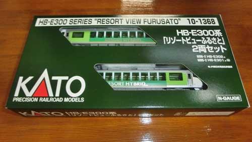HB−E300系「リゾートビューふるさと」