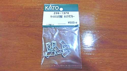キハ85ひだ南紀ホロアダプター(Z06-1378)