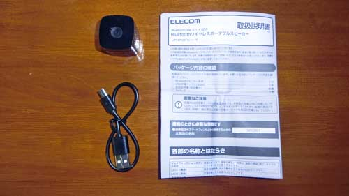 Bluetoothの小型スピーカー