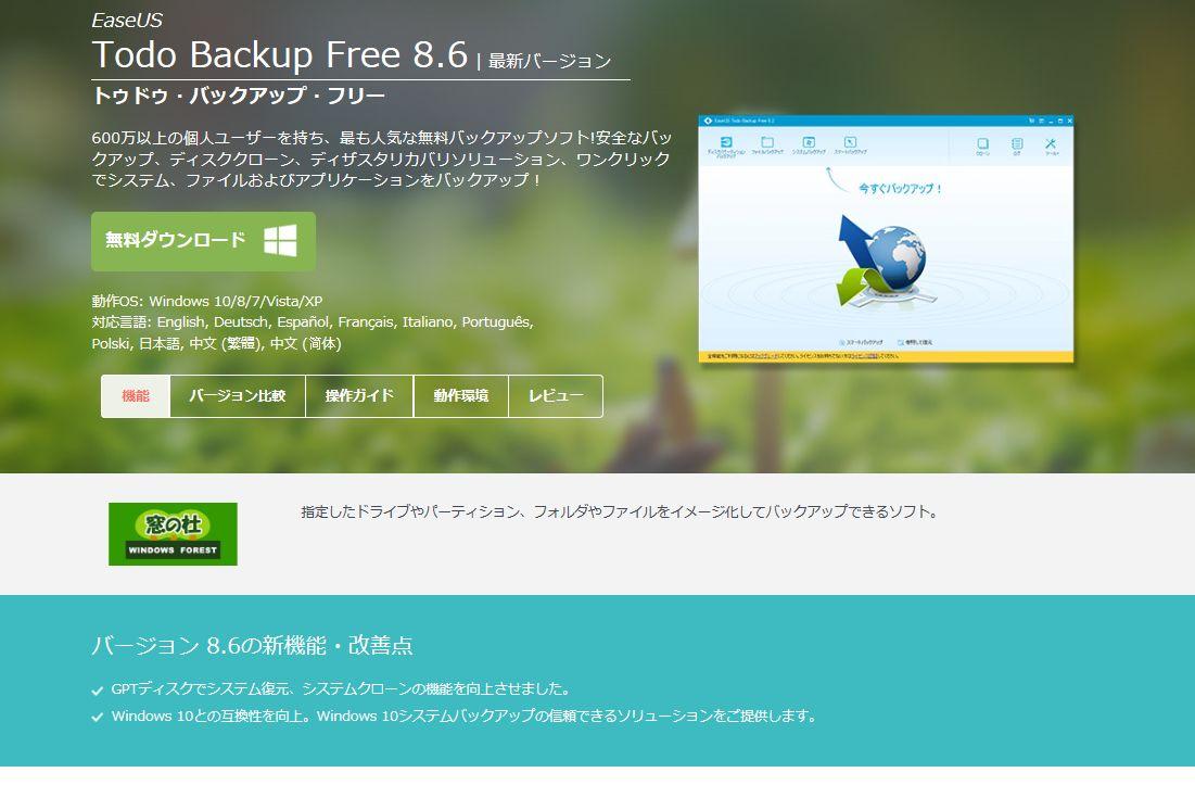EaseUS Todo Backup Free 8.6 ..JPG