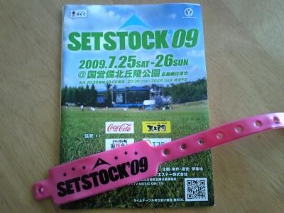 SETSTOCK