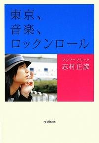 志村ノート