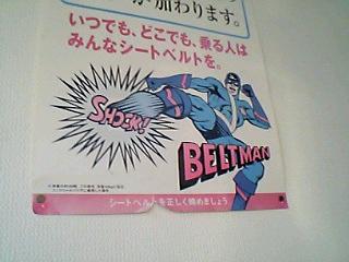 ベルトマン!