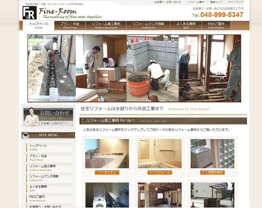 FRのホームページ