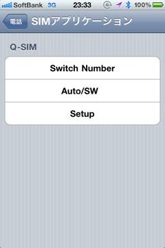 SIMアプリケーション