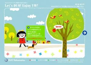 VW Duo高松 ホームページ