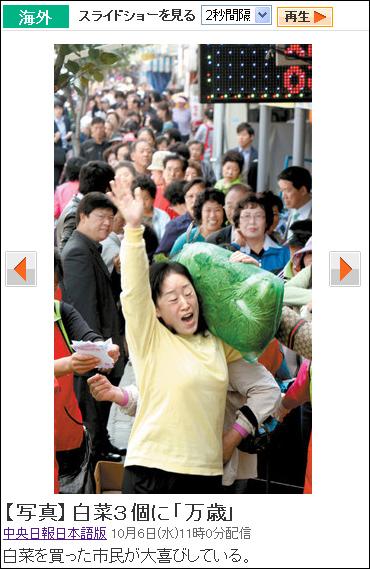 韓国の四宮正貴と白菜おばさん