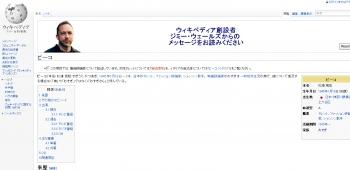 ウィキペディア日本の画像