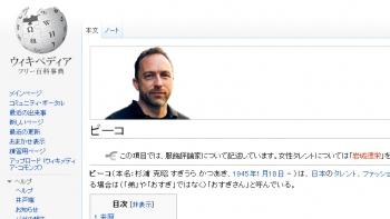 ウィキペディア日本ピーコの画像