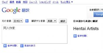グーグル翻訳で同人作家が変態アーティストと翻訳される