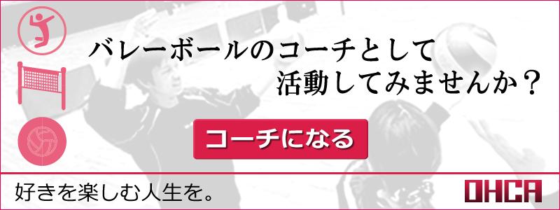 ブログ用コーチ募集フッターバナー.png