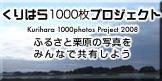 くりはら1000枚プロジェクト