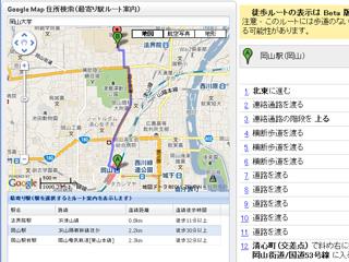 Google Map 住所検索(最寄り駅ルート案内)