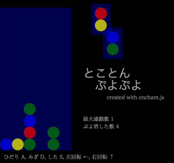 enchant.jsぷよぷよ