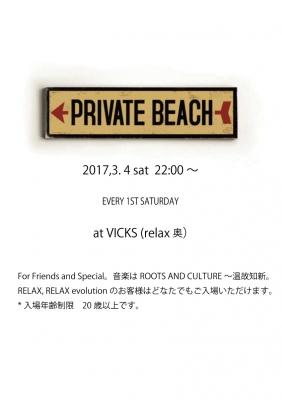 Private-Beach-march.jpg
