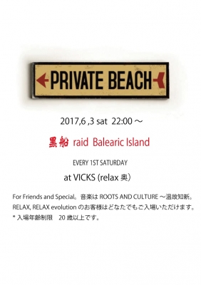 Private-Beach-2017.6.3.jpg
