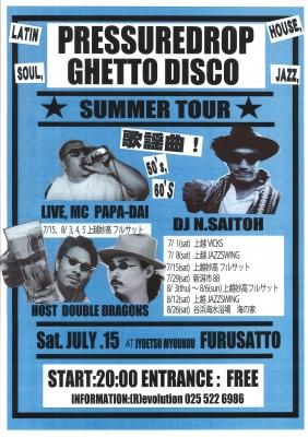 SUMMER TOUR 2017-2.JPG