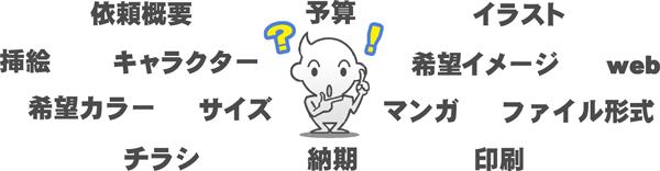 イラスト・漫画のご依頼
