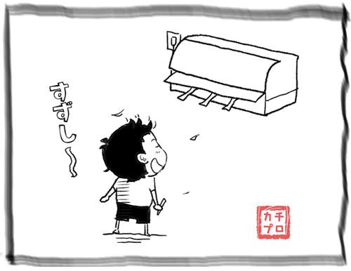 エアコン すずし〜