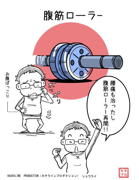 腹筋ローラー イラスト