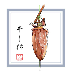 干し柿 イラスト
