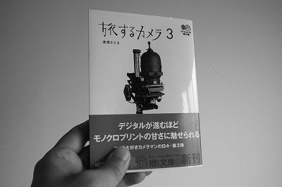 旅するカメラ3