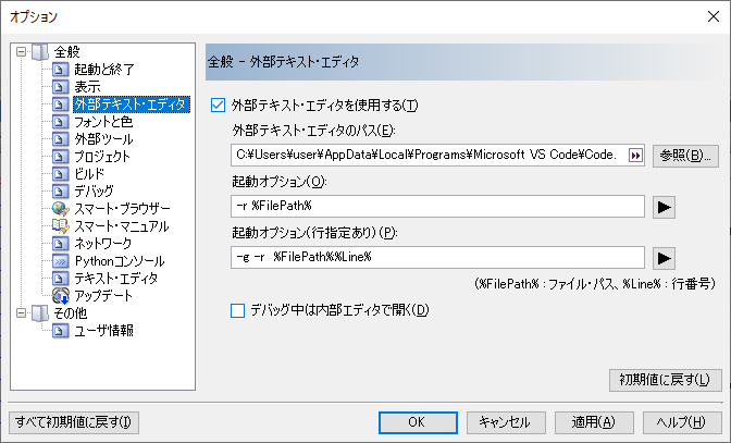 CS+オプション設定