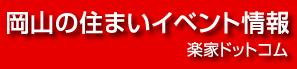 岡山の住まいイベント情報