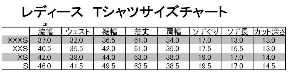 レディース サイズチャート