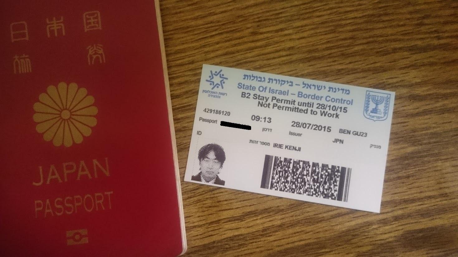 入国カード.JPG