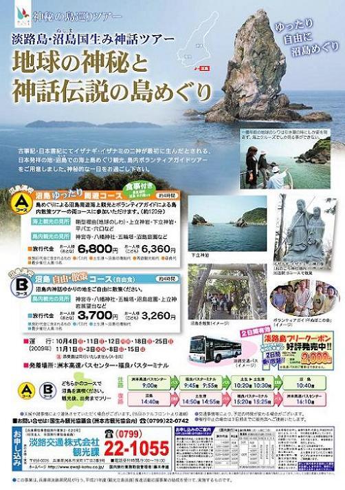 沼島国生みツアーパンフレット