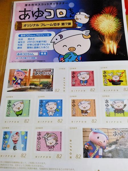 piyonne.com-stamp3.jpg