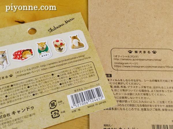 piyonne.com-shi-ru5.jpg
