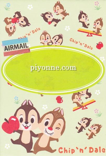 piyonne.com-enve5.jpg