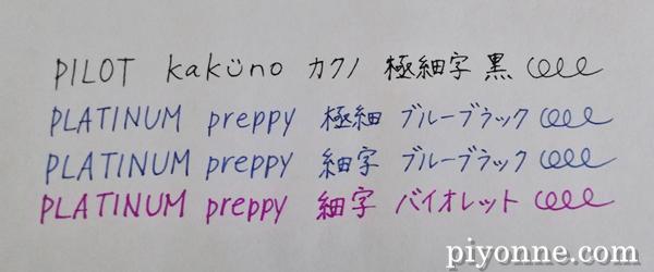 piyonne.com-letterprinterpaper2.jpg
