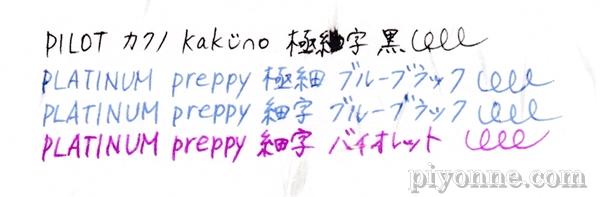 piyonne.com-washi1.jpg