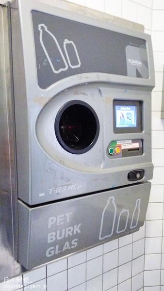 piyonne-recycle3.jpg