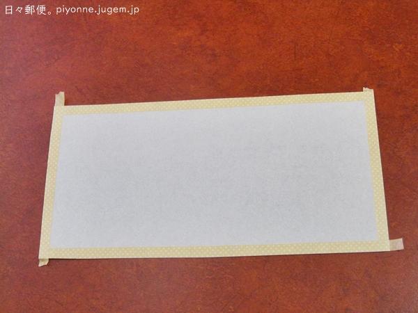 hibiyubin.piyonne-handmadecardsurry4.JPG