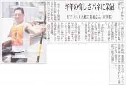 南海日日新聞記事