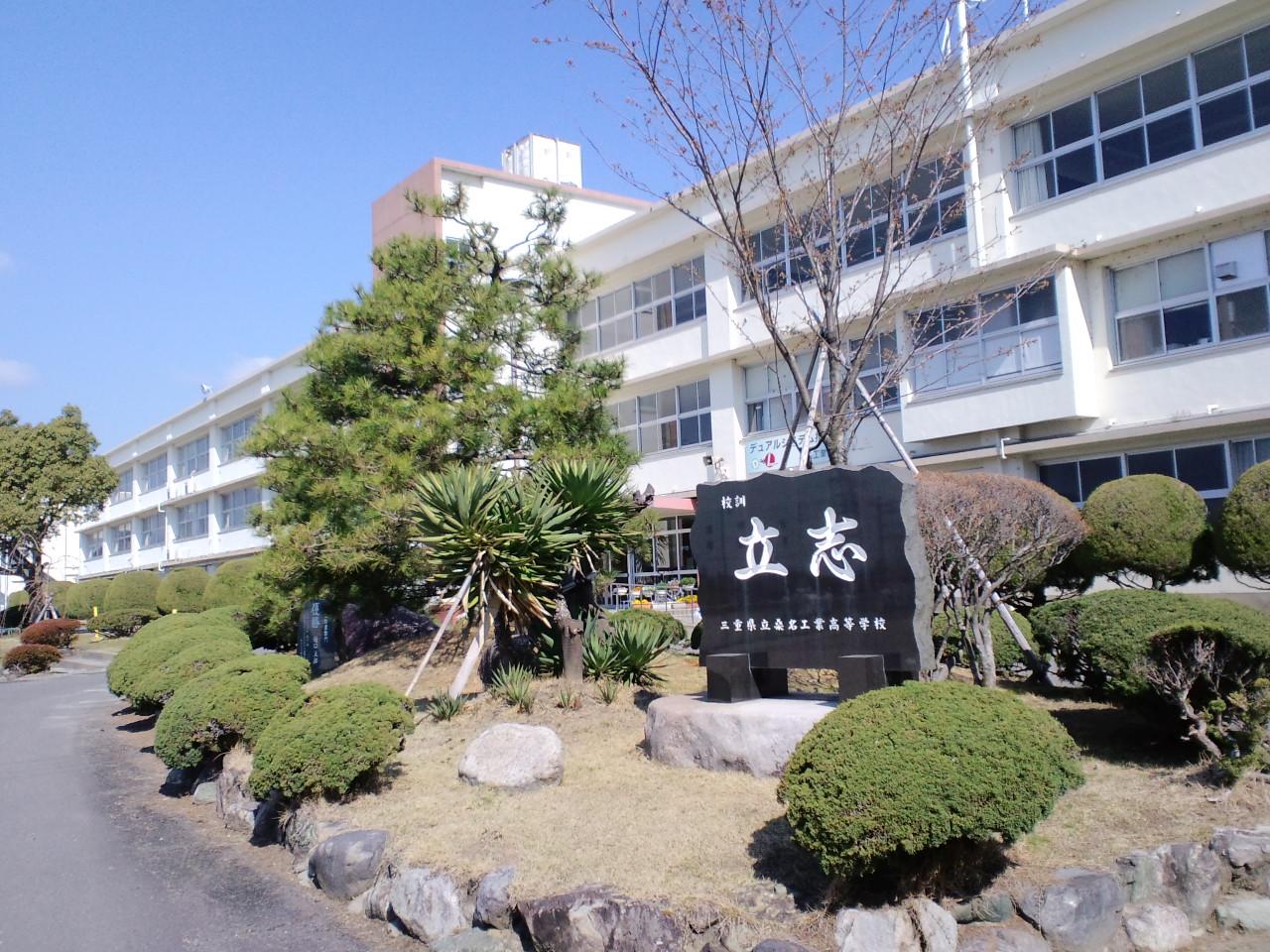 桑名工業高等学校
