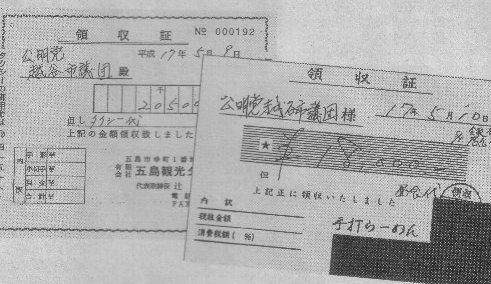 越谷市で公明党が領収書を偽造・犯罪